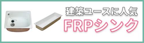 FRPシンク