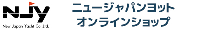 ニュージャパンヨットのオンラインショップ