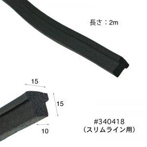 340414/340418